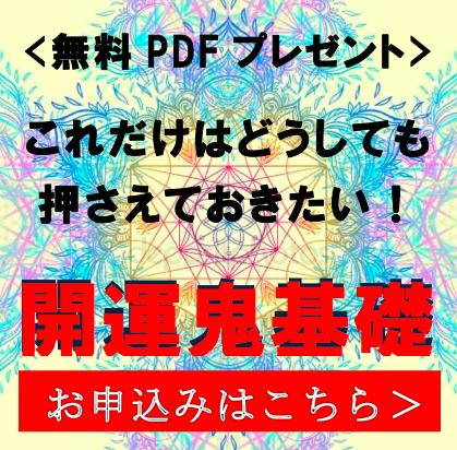 無料PDF【開運鬼基礎】プレゼント