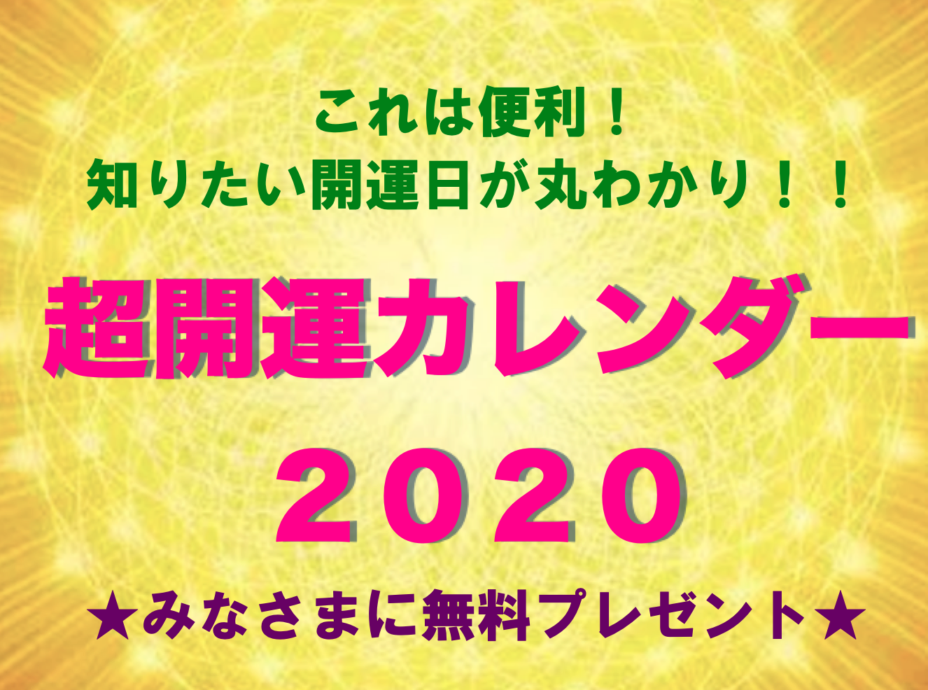超開運カレンダー2019